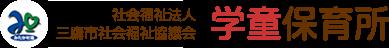学童保育所|社会福祉法人三鷹市社会福祉協議会