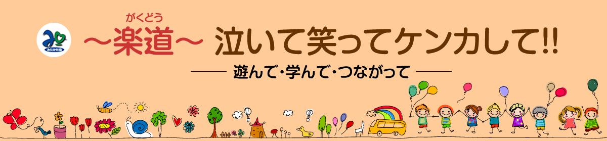 みたか社協 楽道(学童ブログ)