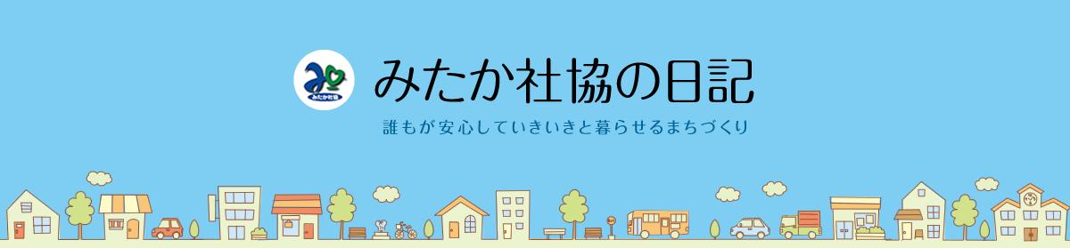 みたか社協ブログ